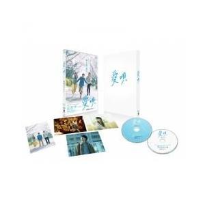 邦画 / 送料無料/ 愛唄 -約束のナクヒト-BLU-RAY DISC