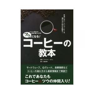 サードウェーブ、Qグレード、自家焙煎などコーヒーの淹れ方から最新情報まで解説