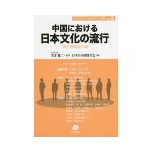 2018年に日本日中関係学会が募集した第7回宮本賞(日中学生懸賞論文)では、「学部生の部」に35本、...