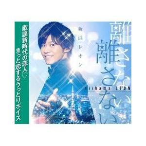 演歌歌手、新浜レオンのデビュー・シングル。タイトル曲は、作曲家・大谷明裕が手がけたナンバー。胸躍るキ...