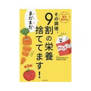 その他 / その調理、まだまだ9割の栄養捨ててます/東京慈恵会医科大学附属病院栄養部