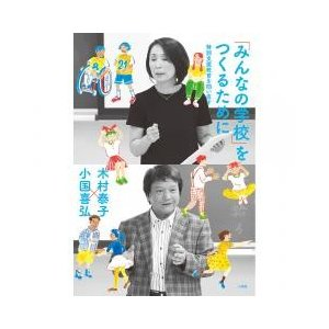 教育学 / 「みんなの学校」をつくるために 特別支援教育を問い直す/木村泰子/小国喜弘
