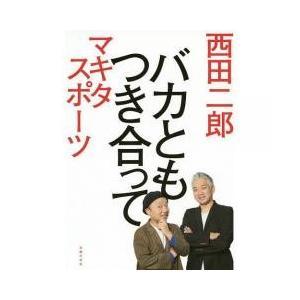 堀江貴文+西野亮廣「バカとつき合うな」ベストセラーに挑む公式便乗本。
