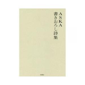 タレント本 / ASKA書きおろし詩集/ASKA