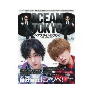 ファッション / OCEAN TOKYOヘアスタイルBOOK カッコいいの正解はこれだ業界に旋風を巻...