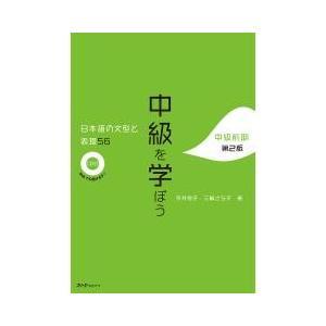 中級を学ぼう 日本語の文型と表現56 中級前期/平井悦子/三輪さち子
