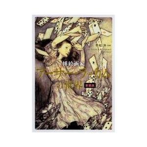 絵画 / 挿絵画家アーサー・ラッカムの世界 新装版/アーサー・ラッカム/平松洋