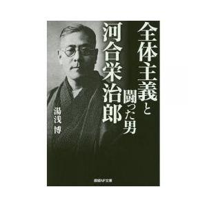 河合栄治郎は戦前期の時代状況の中で、その生涯を「自由の気概」をもって生きた唯一の知識人であった。昭和...