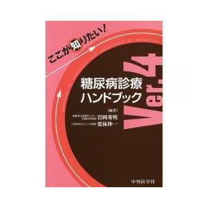臨床内科 / ここが知りたい糖尿病診療ハンドブック/岩岡秀明/栗林伸一