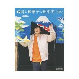 銭湯と和菓子と田中圭〈仮〉/田中圭