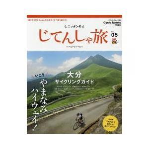 ニッポンのじてんしゃ旅 Vol.05