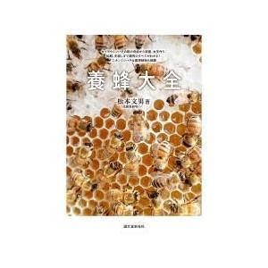 セイヨウミツバチの養蜂において第一線で活躍する花園養蜂場の松本文男氏が、ハチと向き合う中で確立した養...