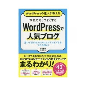 Web作成・開発 / WordPressの達人が教える本気でカッコよくするWordPressで人気ブ...