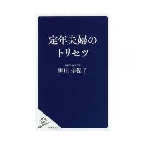 新書・選書 / 定年夫婦のトリセツ/黒川伊保子