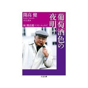 日本の小説 / 葡萄酒色の夜明け 開高健ベスト・エッセイ 続/開高健/小玉武