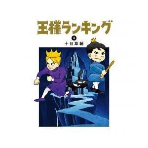 王様ランキング 3/十日草輔