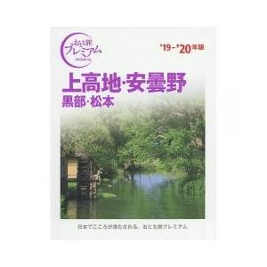 国内旅行 / 上高地・安曇野 黒部・松本 '19−'20年版/旅行