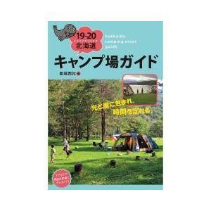 北海道キャンプ場ガイド 19−20/亜璃西社