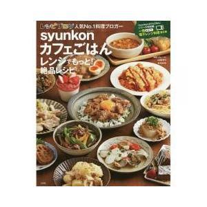 クッキング・レシピ / syunkonカフェごはんレンジでもっと絶品レシピ/山本ゆり/レシピ