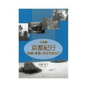 京都紀行 庭園・建築・国宝を訪ねて 写真集/近藤秀子