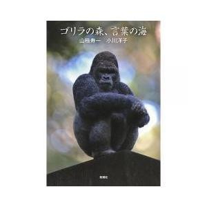 知の冒険へようこそ野生の眼を持つ霊長類学者、物語の森に住む小説家。京都で、屋久島で、深く楽しく語り尽...