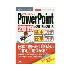 アプリケーション / PowerPoint基本ワザ&仕事ワザ 2019&2016&2013/速効ポケ...