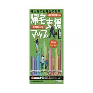 地図 / 大震災に備える帰宅支援マップ 首都圏版