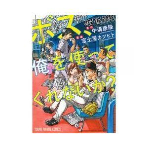 青年コミック / ボス、俺を使ってくれないか?/中溝康隆/富士屋カツヒト