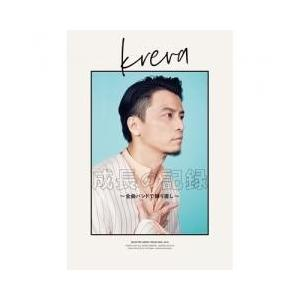 J-POP / 10%OFFクーポン対象商品 KREVA クレバ / 成長の記録 〜全曲バンドで録り...