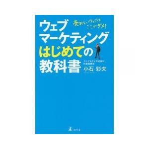 Web作成・開発 / ウェブマーケティングはじめての教科書 売れないウェブはここがダメ/小石彩夫