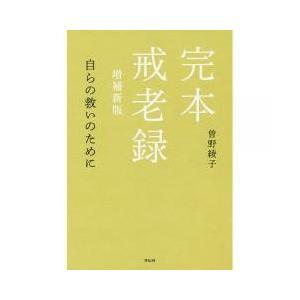 年をうまくとるという作業は、年をとってからでは遅い。人生100年時代の「美しい老後」の教科書。
