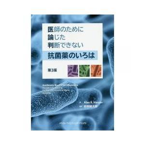 臨床内科 / 医師のために論じた判断できない抗菌薬のいろは/アランR.ハウザー/岩田健太郎