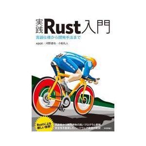 プログラミング / 実践Rust入門 言語仕様から開発手法まで/κeen/河野達也/小松礼人