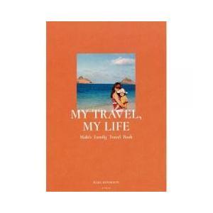 海外旅行 / MY TRAVEL,MY LIFE Maki's Family Travel Book...