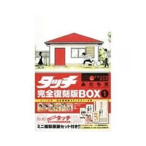 タッチ 完全復刻版BOX 1/あだち充