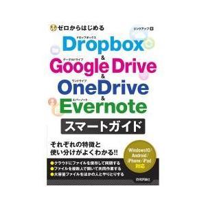 ゼロからはじめるDropbox & Google Drive & OneDrive & Everno...