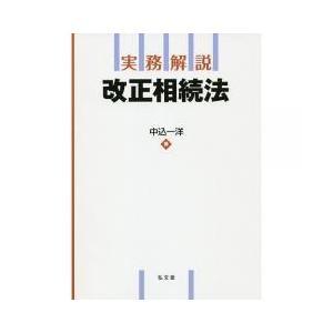 法律 / 実務解説改正相続法/中込一洋