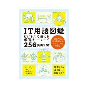 本書では、1つの用語に対して、イメージが湧くイラストや、用語に関連する話、用語の使用例などを掲載し、...