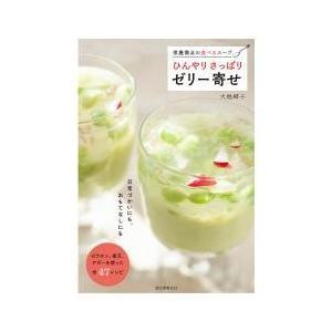 クッキング・レシピ / ひんやりさっぱりゼリー寄せ 栄養満点の食べるスープ/大越郷子/レシピ