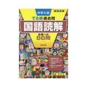 中学受験入試問題集 / 中学入試でる順過去問国語読解合格への86問