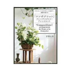 斬新で素敵、心に留まる「コンポジション」のテクニカルメソッドを全解説。「シャンペトルブーケ」を日本に...