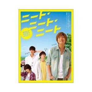 3人のニートが謎の少女に振り回され、北海道中を駆け巡る2018年日本/本編:116分監督・脚本:宮野...