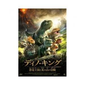 恐竜王国のキングとなる親子の冒険物語大人も子供も楽しめる、ドキドキ恐竜アドベンチャー 大人も子供も楽...