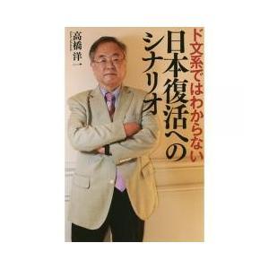 その他 / ド文系ではわからない日本復活へのシナリオ/高橋洋一