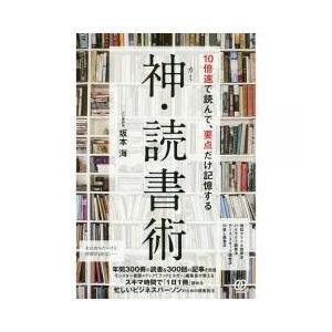 本は読みたいけど、時間がとれない…。年間300冊の読書&300回の記事を発信。モンスター書評メディア...