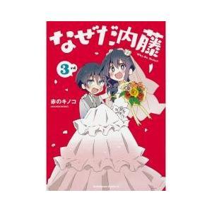 少年コミック / なぜだ内藤 3rd/赤のキノコ