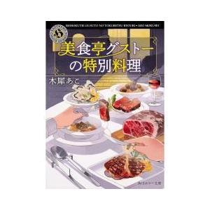 日本の小説 / 美食亭グストーの特別料理/木犀あこ