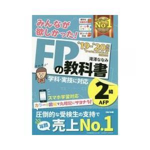 金融・ファイナンス / みんなが欲しかったFPの教科書2級・AFP '19−'20年版/滝澤ななみ