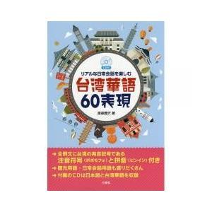 全例文に台湾の発音記号である注音符号(ボポモフォ)とピンイン付き。観光用語・日常会話用語も盛りだくさ...