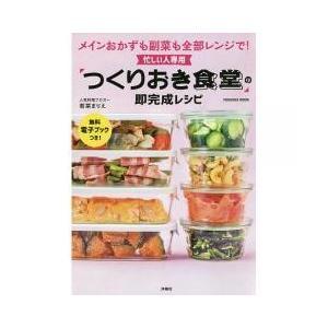 忙しい人専用「つくりおき食堂」の即完成レシピ メインもおかずも副菜も全部レンジで/若菜まりえ/レシピ